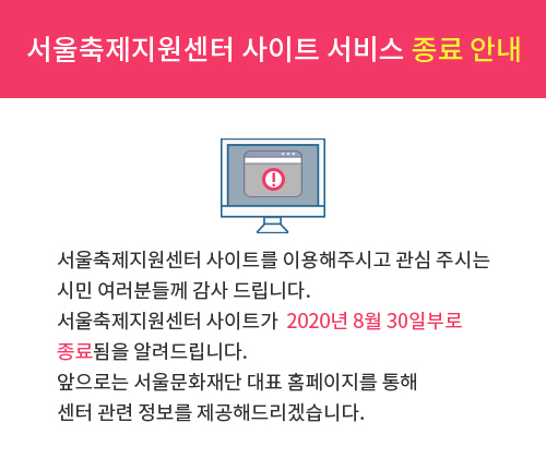 서울축제지원센터 사이트 서비스 종료 안내