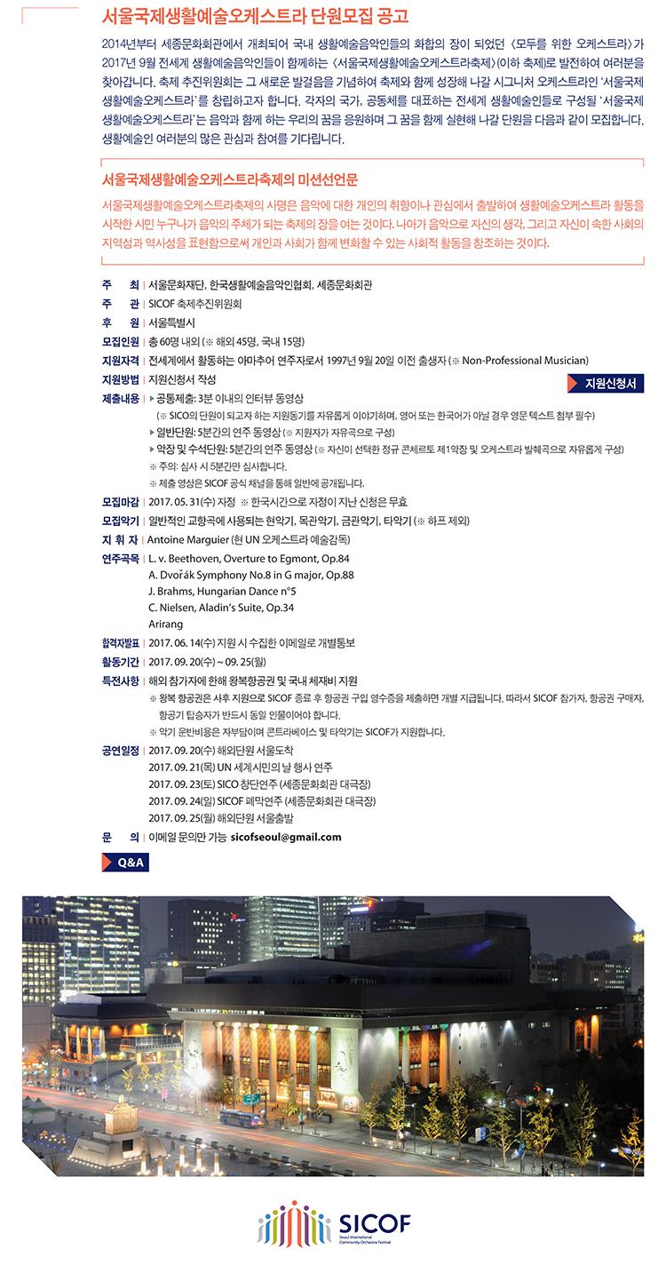 서울국제생활예술오케스트라(SICO) 단원모집 공고